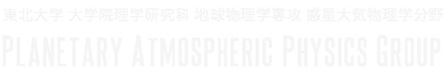 東北大学 大学院 理学研究科 惑星大気物理学分野 - 宇宙, 東北, 大学, 理学, 惑星, 大気, Planetary Atmospheric Physics Group